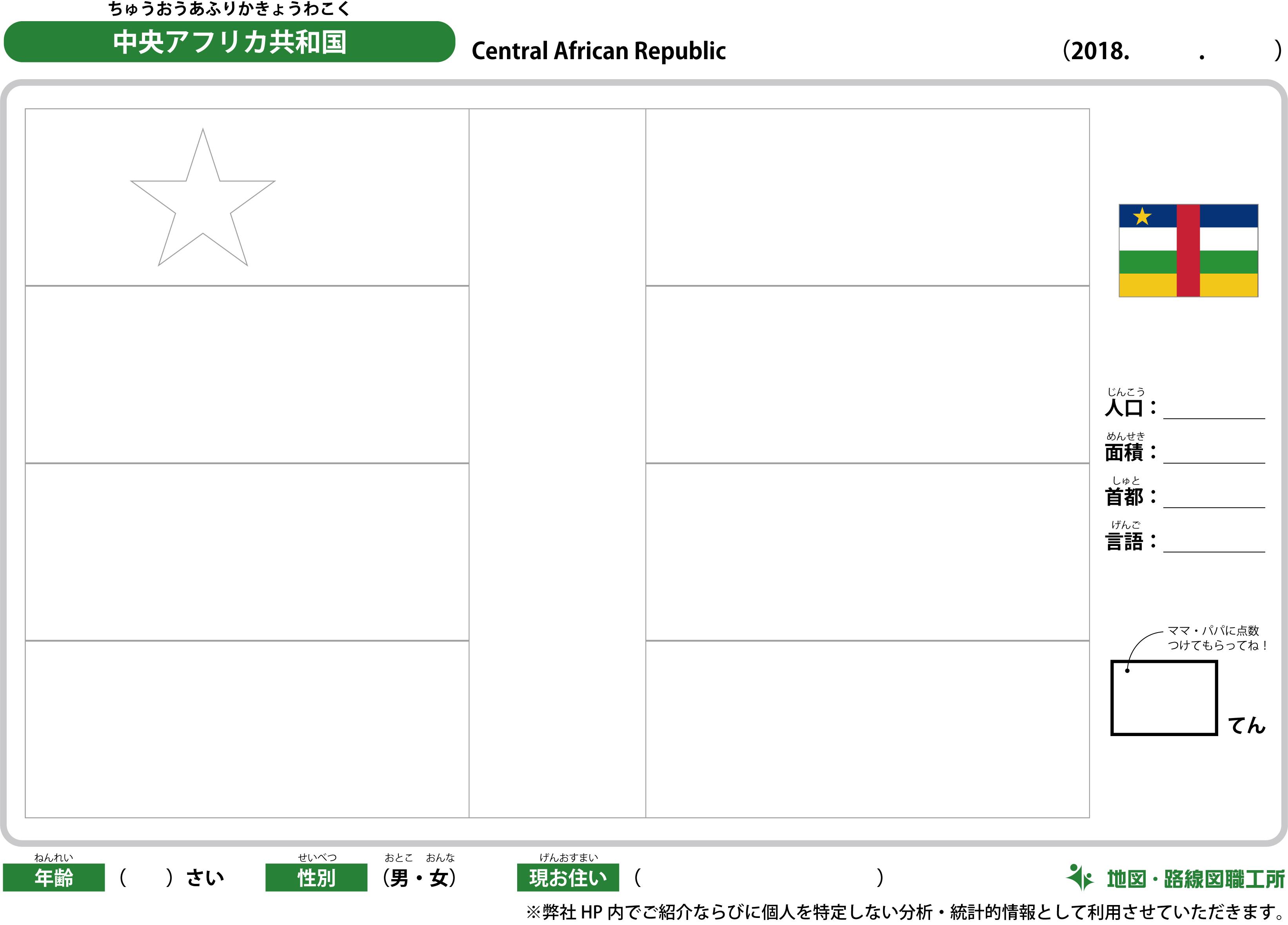 中央アフリカ共和国