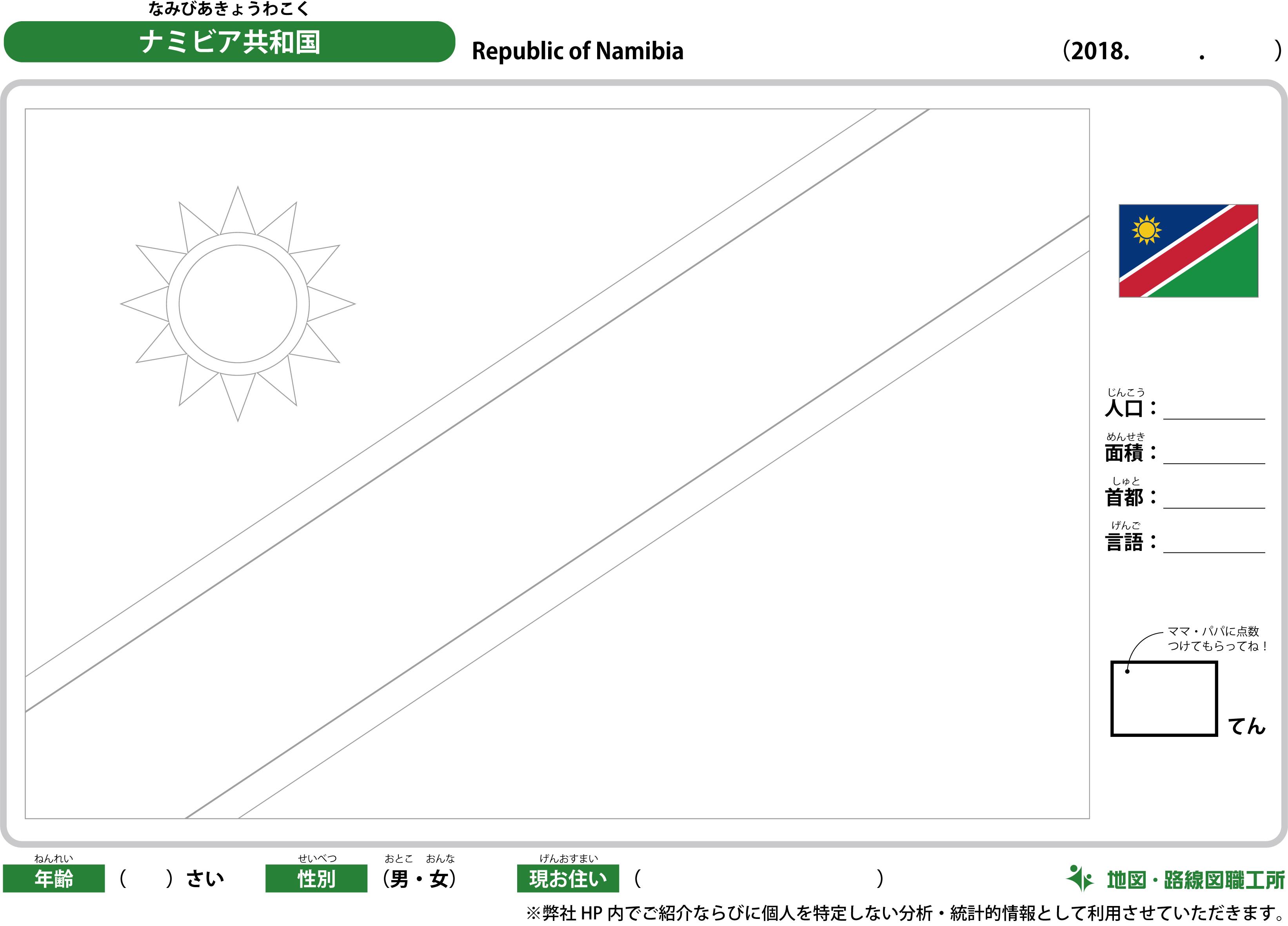 ナミビア共和国