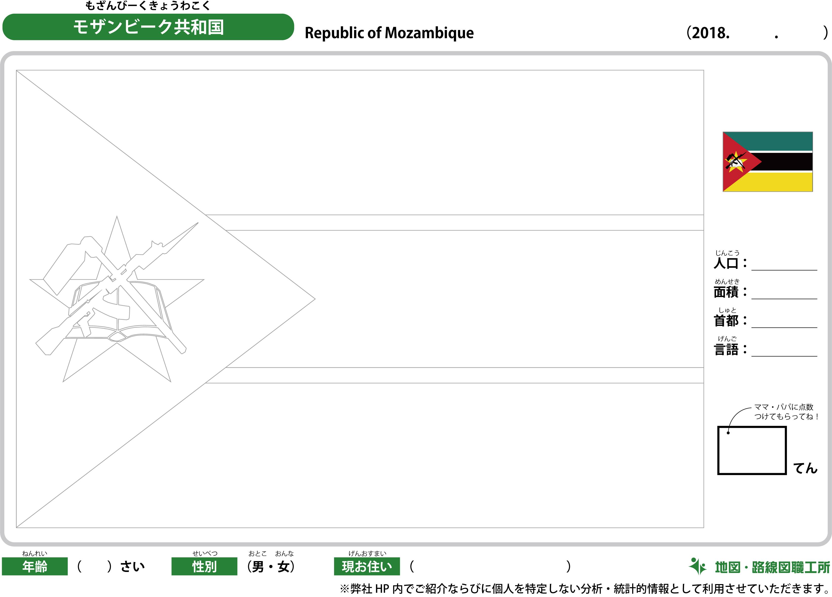 モーリシャス共和国