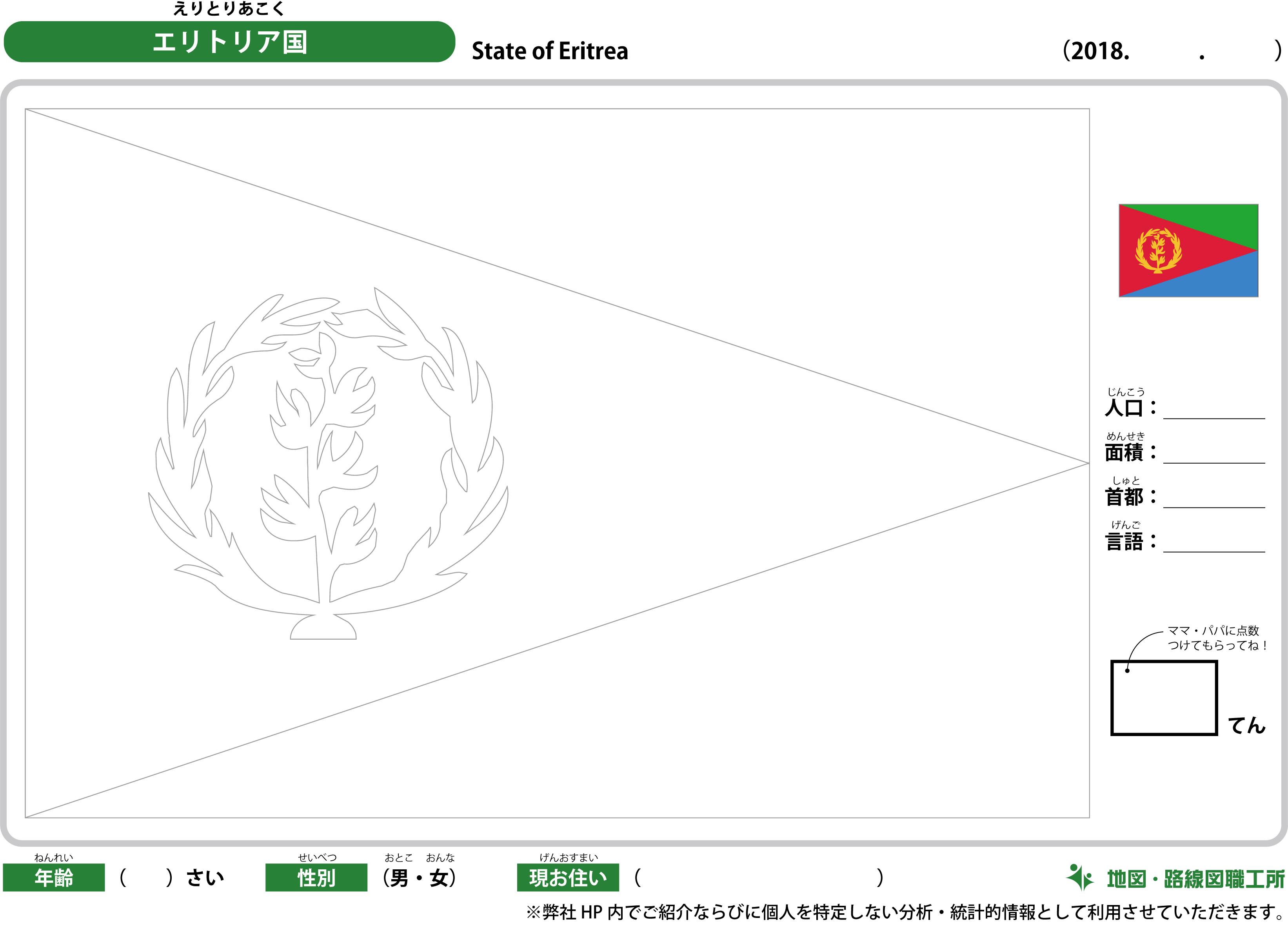 エリトリア国
