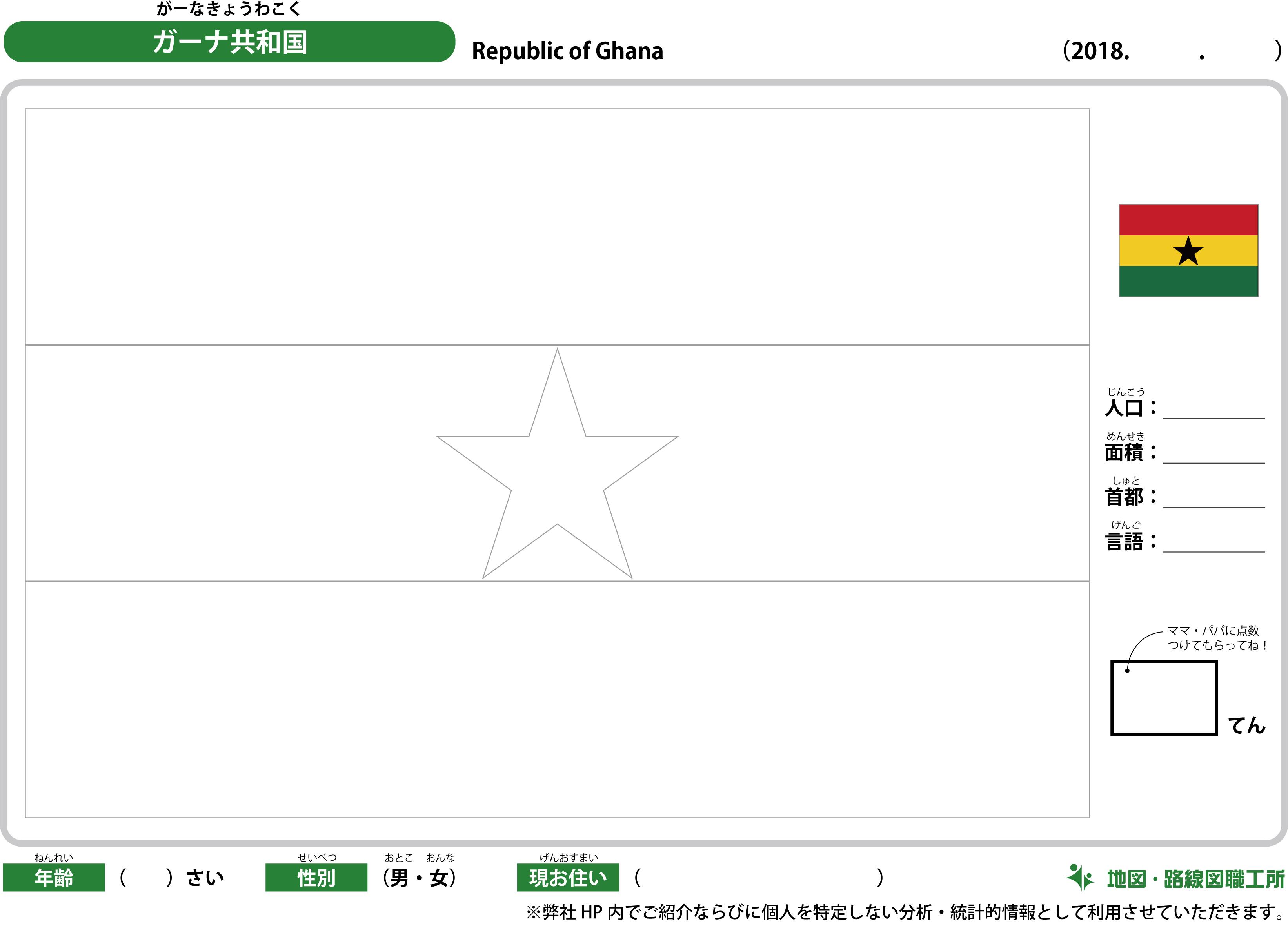 ガーナ共和国