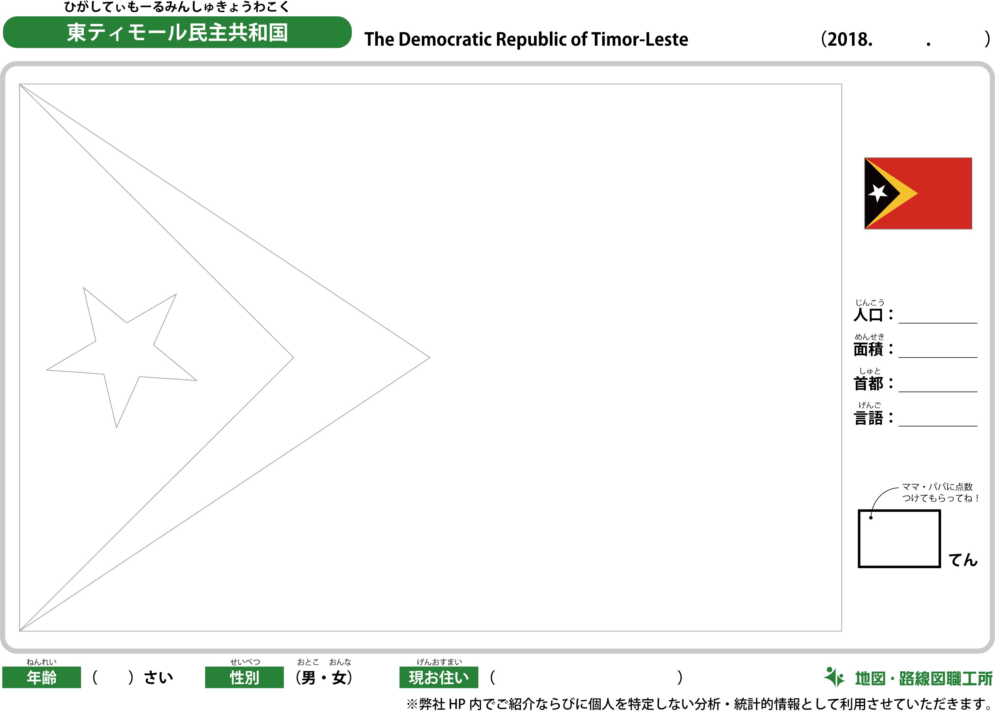 東ティモール民主共和国