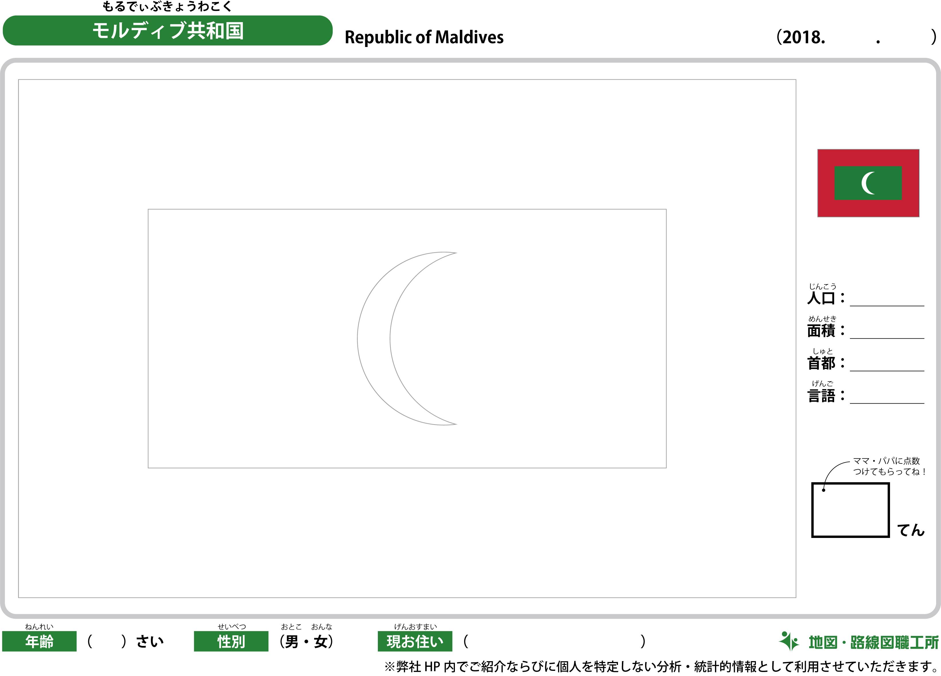 モルディブ共和国