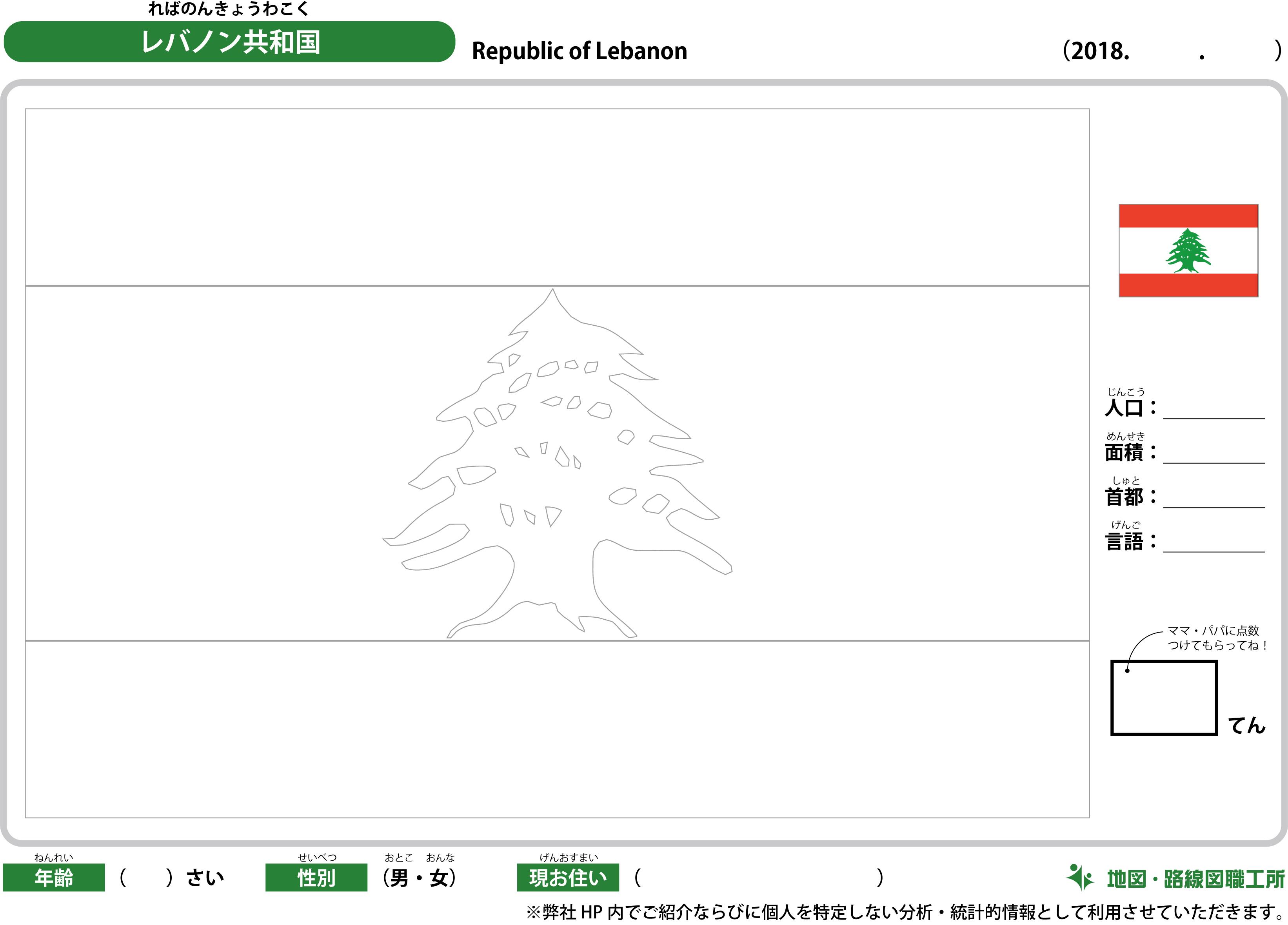 レバノン共和国
