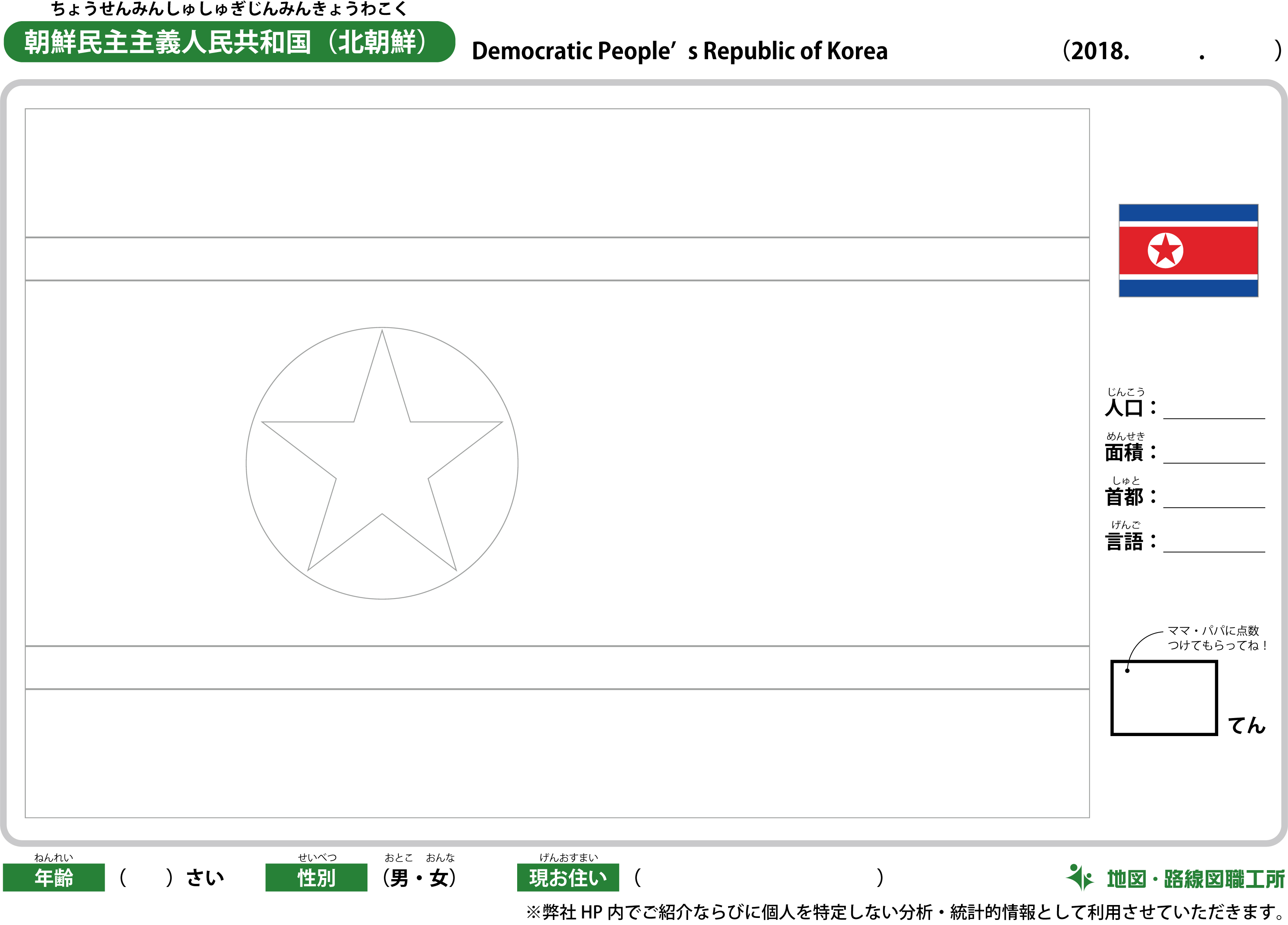 朝鮮民主主義人民共和国(北朝鮮)