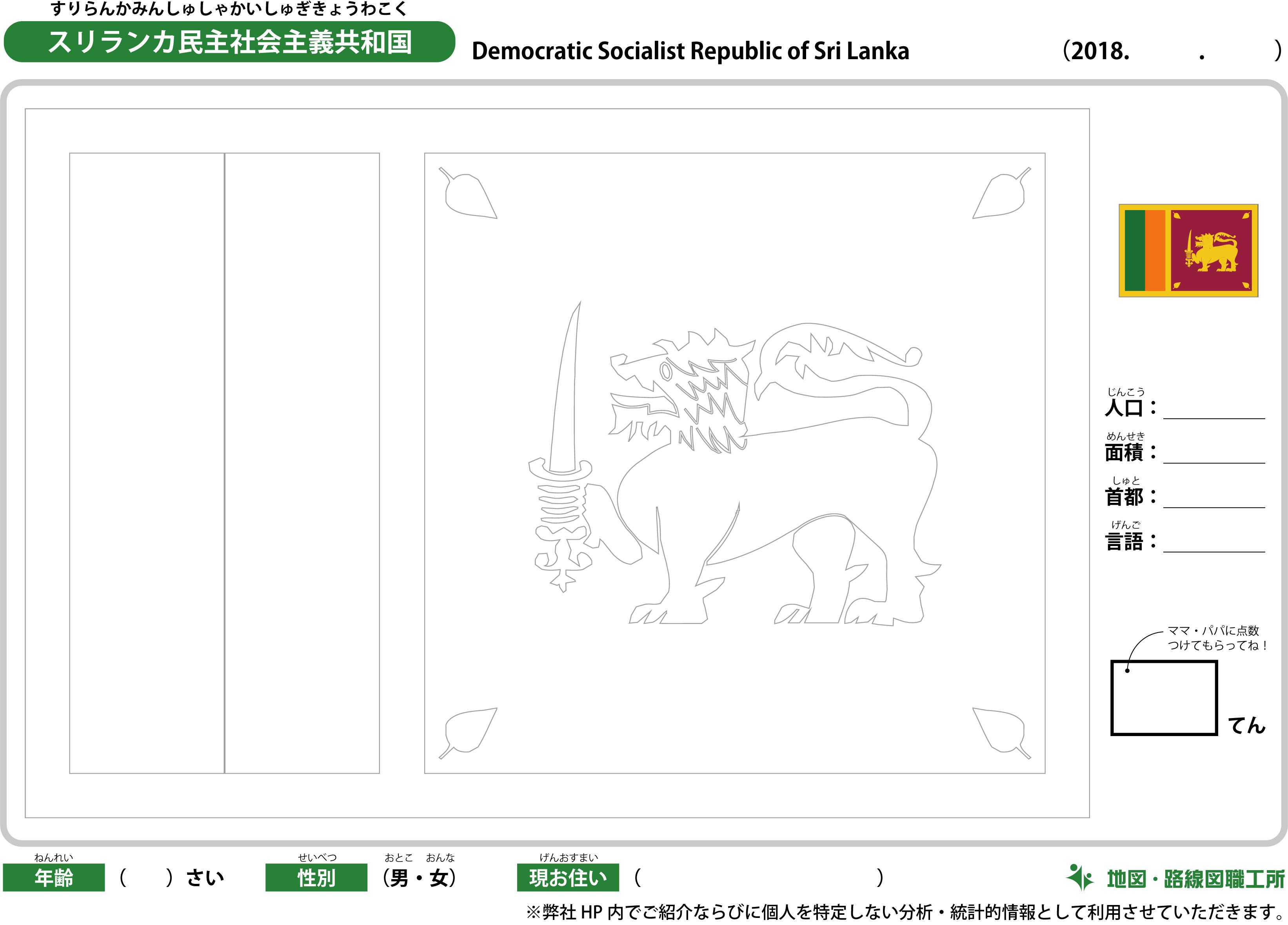 スリランカ民主社会主義共和国