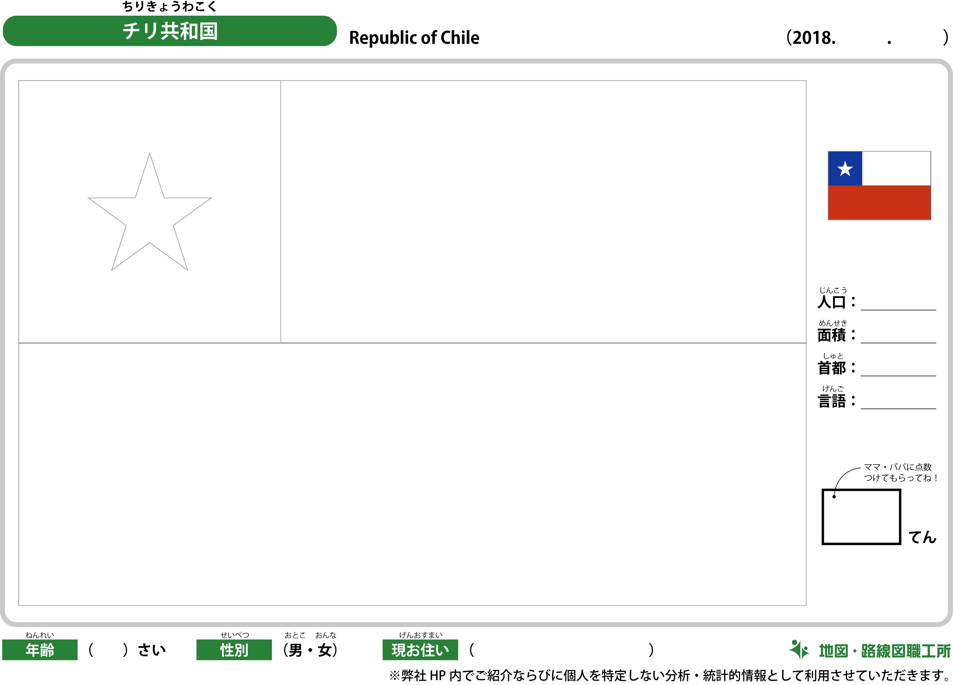 チリ共和国