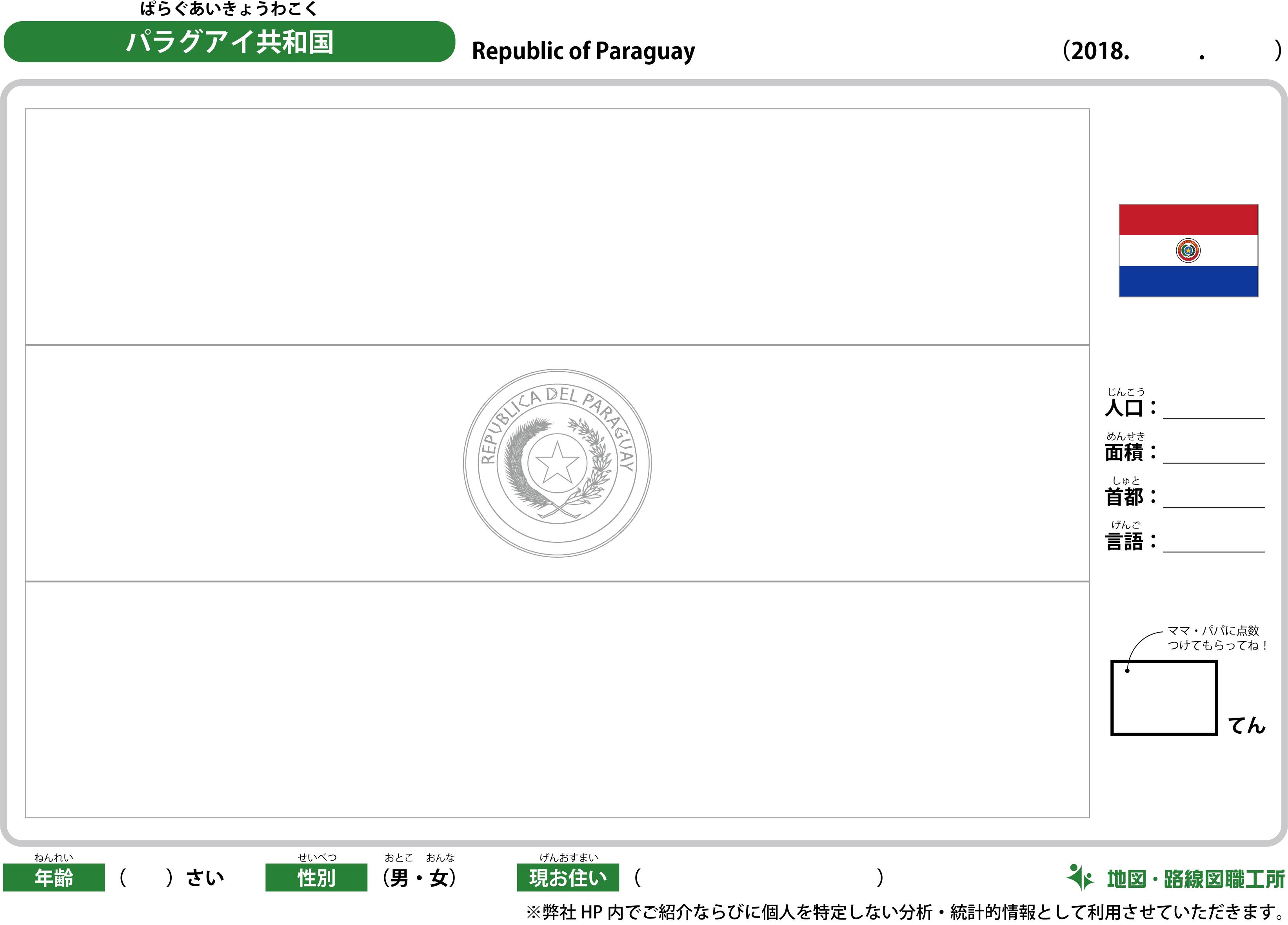 パラグアイ共和国