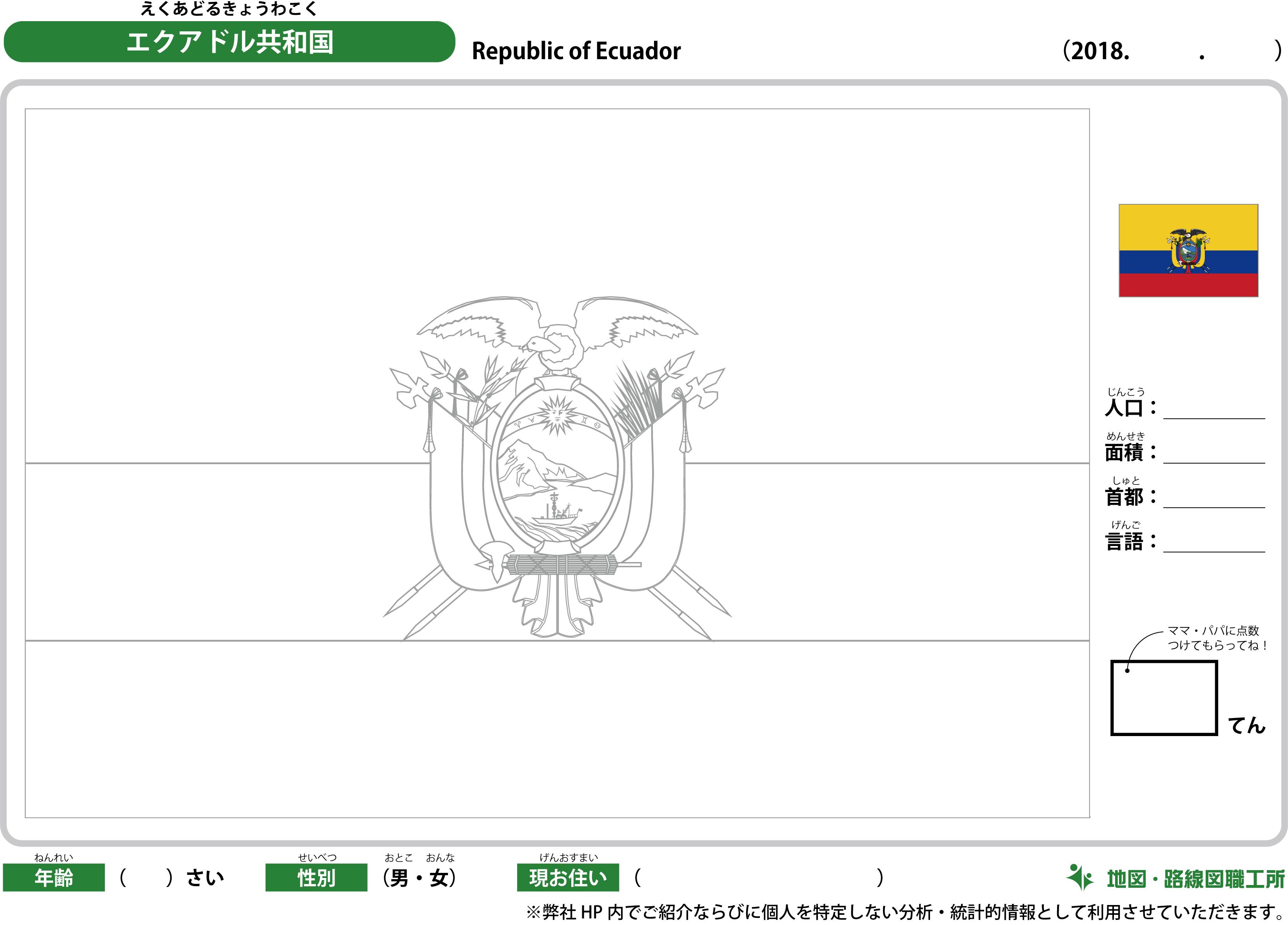 エクアドル共和国