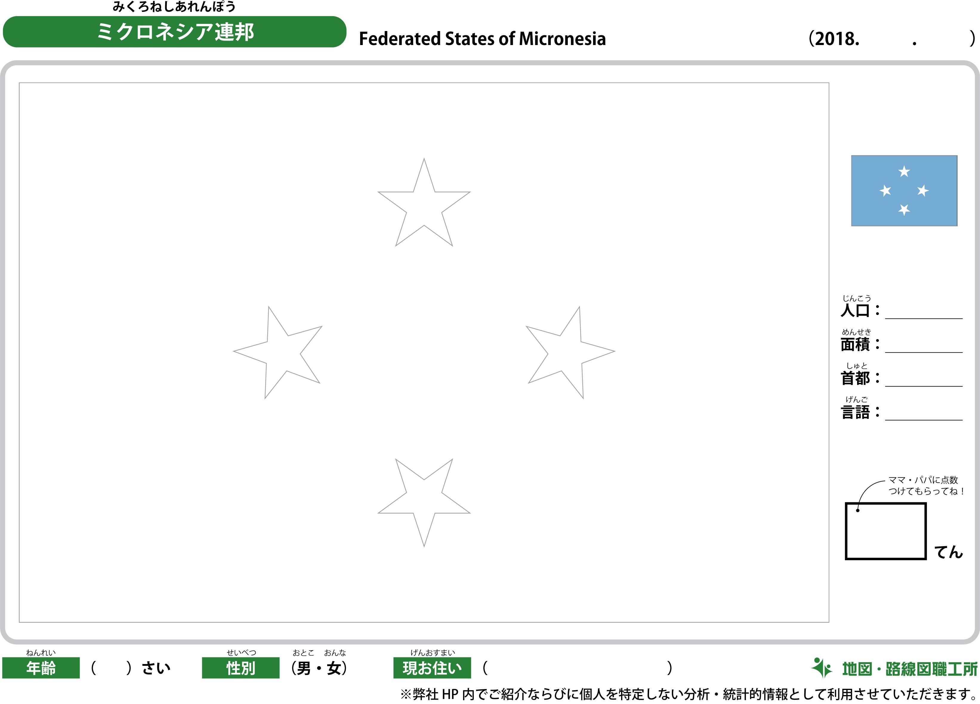 マーシャル諸島共和国