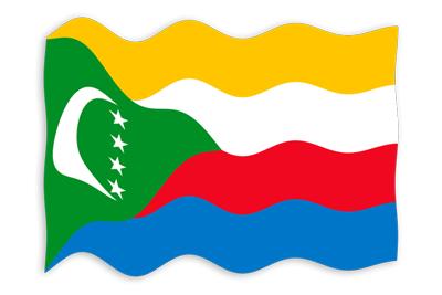 コモロ連合の国旗-波
