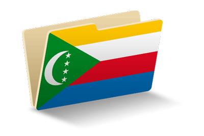 コモロ連合の国旗-フォルダ