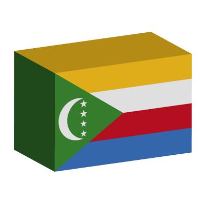 コモロ連合の国旗-積み木