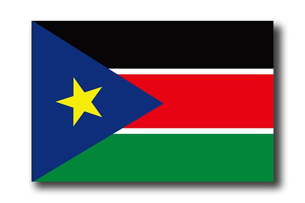 南スーダン共和国