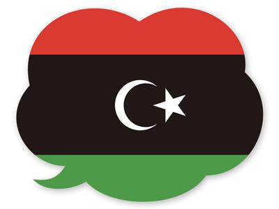 リビアの国旗-吹き出し