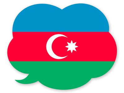 アゼルバイジャン共和国の国旗-吹き出し