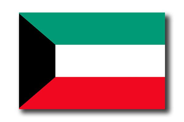 クウェート国