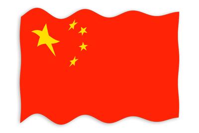 中華人民共和国の国旗-波