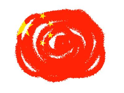 中華人民共和国の国旗-クラヨン2