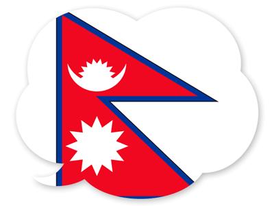 ネパール連邦民主共和国の国旗-吹き出し