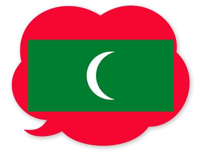 モルディブ共和国の国旗-吹き出し