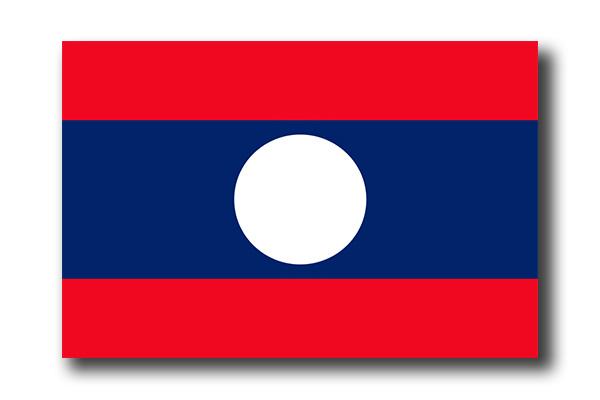ラオス人民民主共和国
