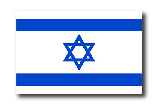 イスラエル国