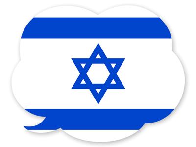 イスラエル国の国旗-吹き出し