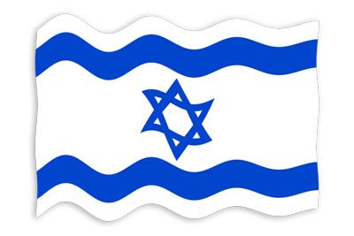 イスラエル国の国旗-波