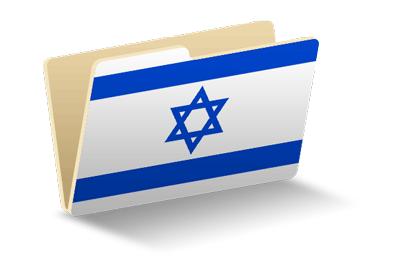 イスラエル国の国旗-フォルダ
