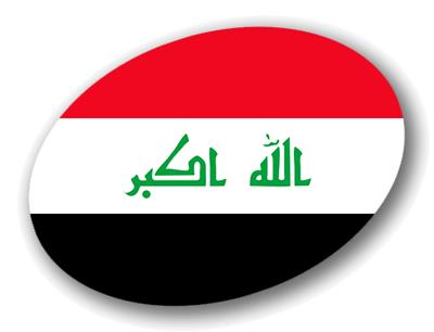 イラク共和国の国旗-楕円