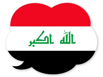 イラク共和国の国旗-吹き出し
