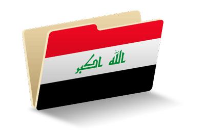 イラク共和国の国旗-フォルダ