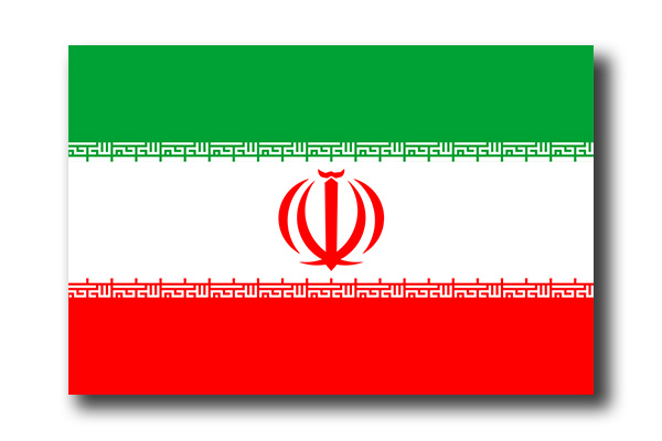 イラン・イスラム共和国