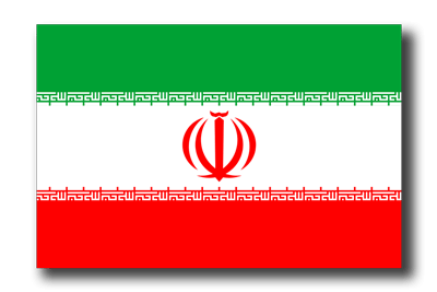 イラン・イスラム共和国の国旗-ドロップシャドウ