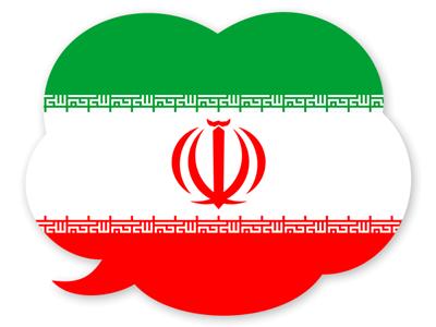 イラン・イスラム共和国の国旗-吹き出し