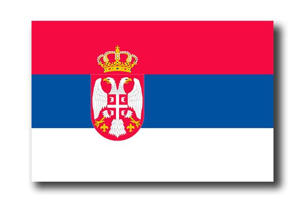 セルビア共和国