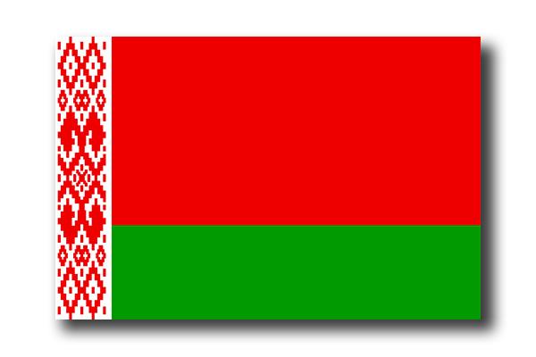 ベラルーシ共和国