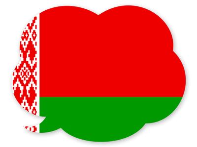 ベラルーシ共和国の国旗-吹き出し
