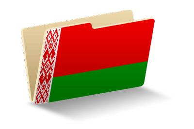 ベラルーシ共和国の国旗-フォルダ