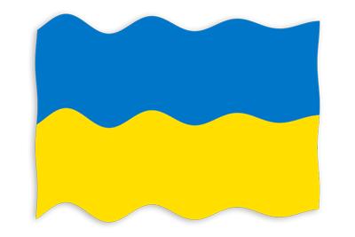 ウクライナの国旗-波