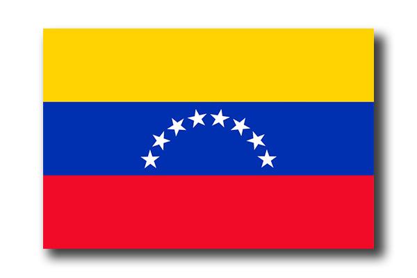 ベネズエラ・ボリバル共和国