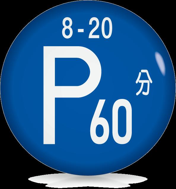 時間制限駐車区間-アイコン-文字なし