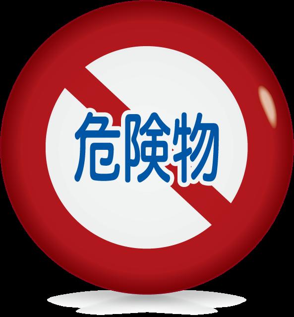 危険物積載車両通行止め-アイコン-文字なし