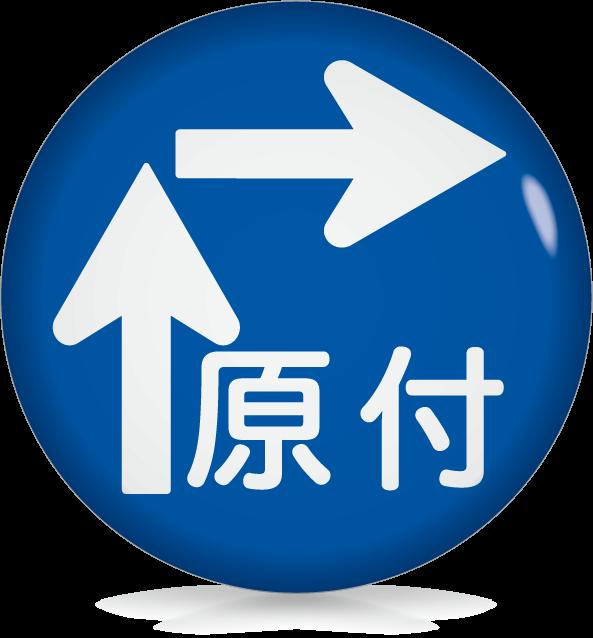 原動機付き自転車の右折方法(二段階)-アイコン-文字なし