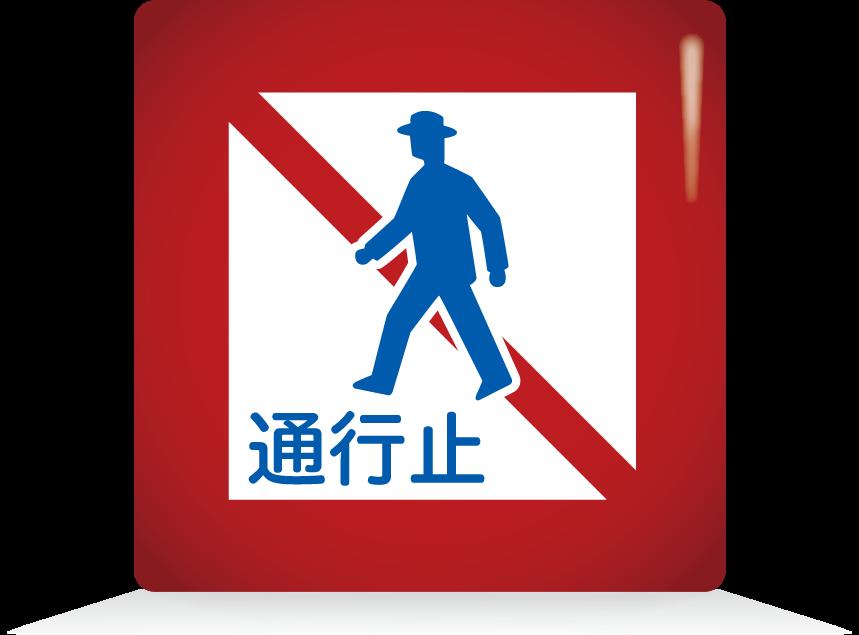 歩行者通行止め-アイコン-文字なし