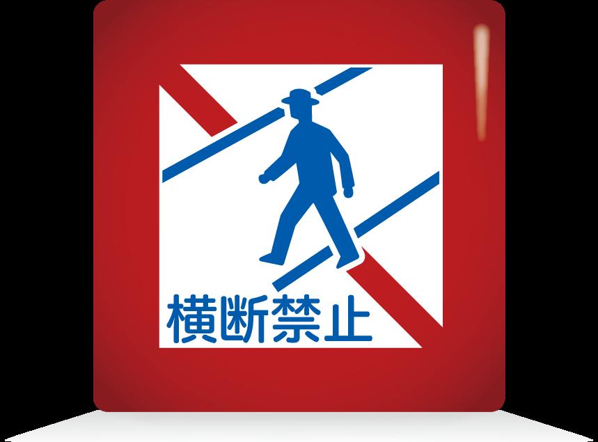 歩行者横断禁止-アイコン-文字なし
