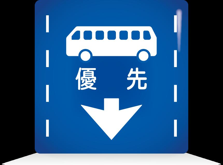 路線バス等優先通行帯-アイコン-文字なし