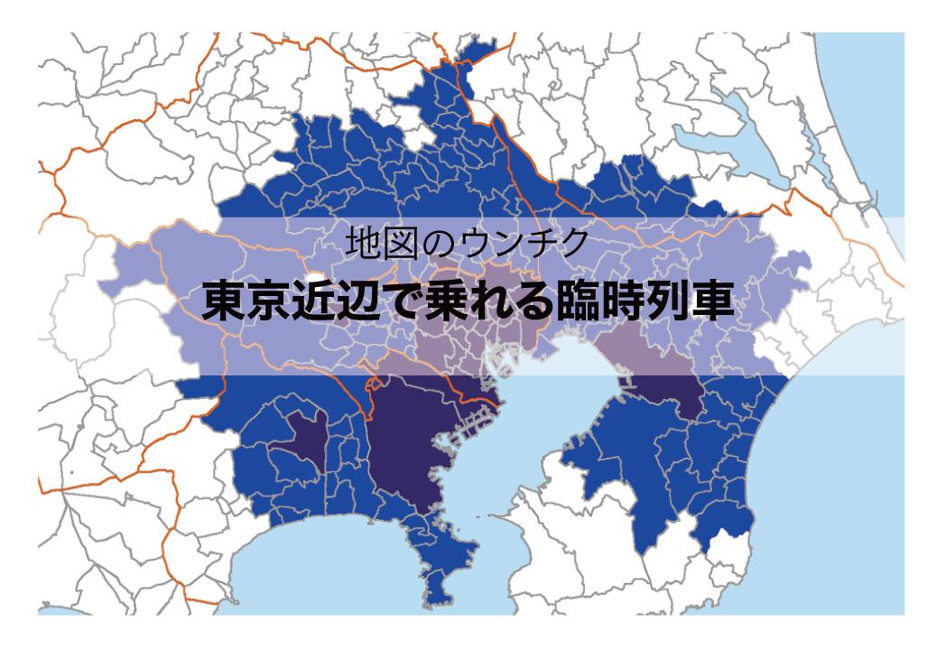地図のウンチク 東京近辺で乗れる臨時列車