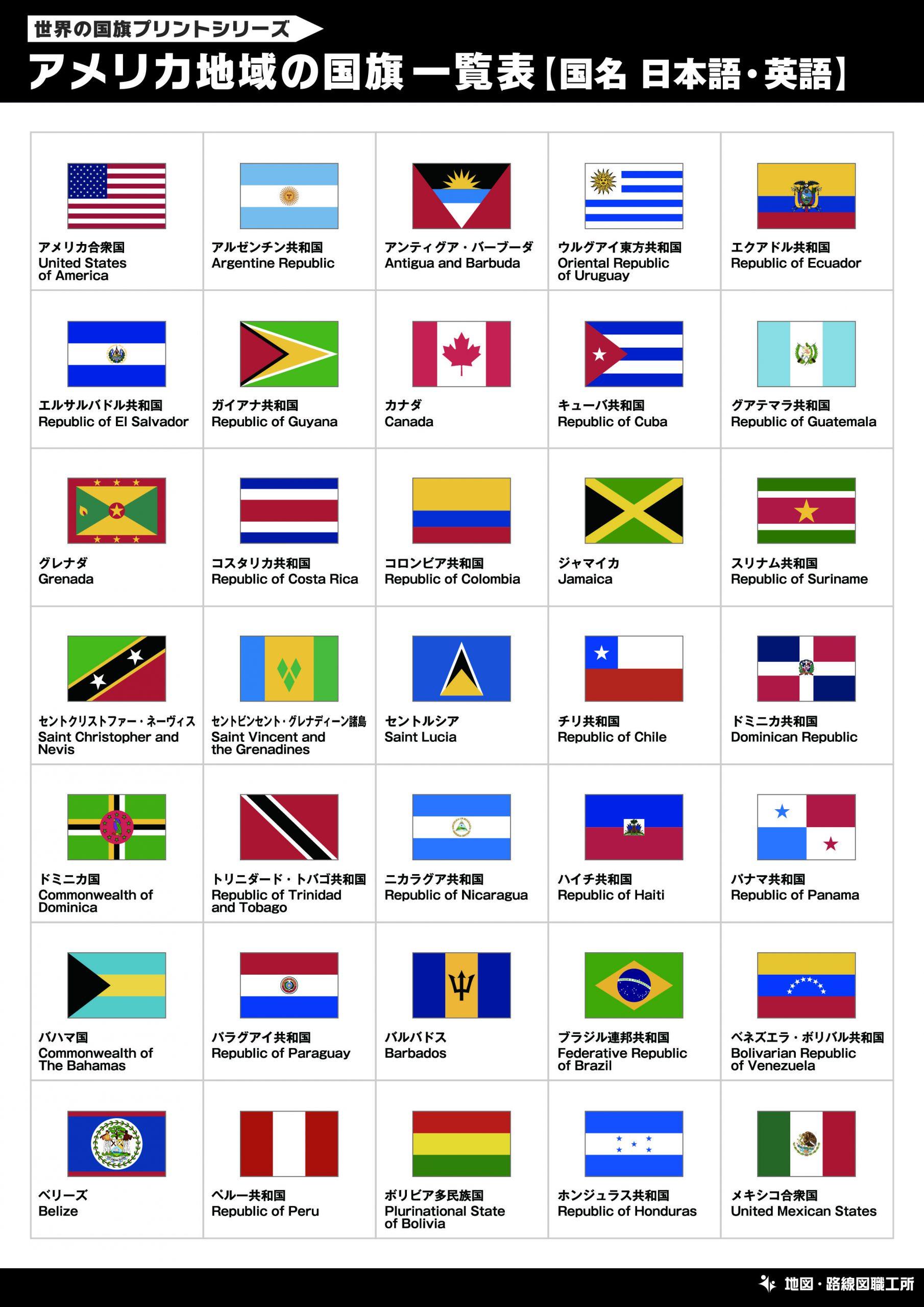 アメリカ地域の国旗一覧表【国名 日本語・英語】